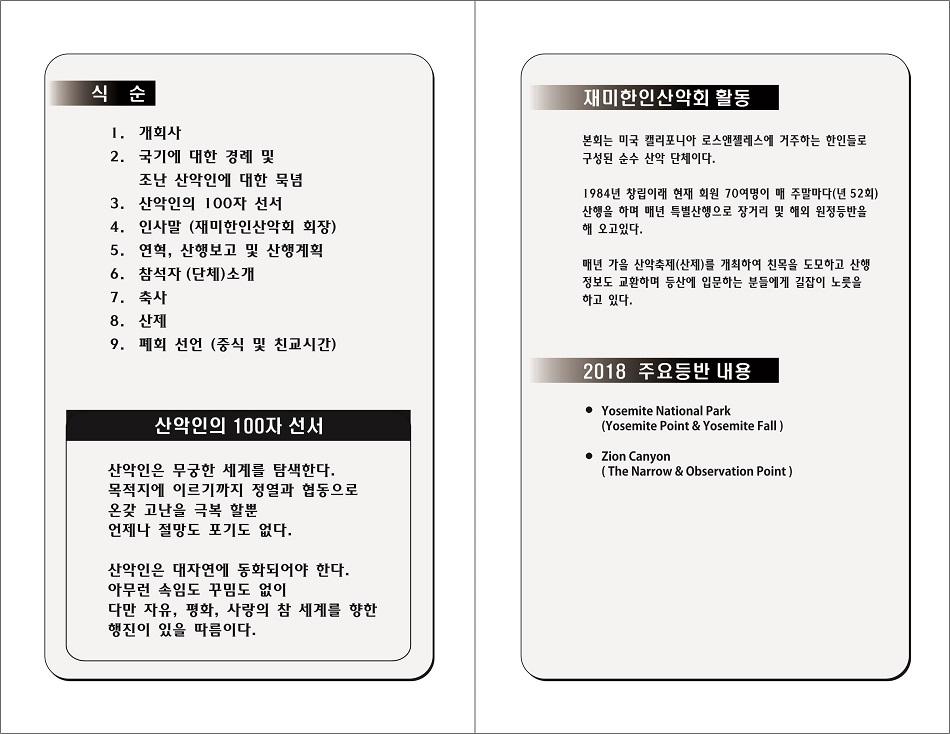 재미산악회_program_35th_2018-2.jpg